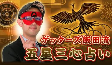 脅威の的中率を誇る占い師 ゲッターズ飯田 公式サイト! ゲッターズ飯田があなたをズバッ!っと占います!