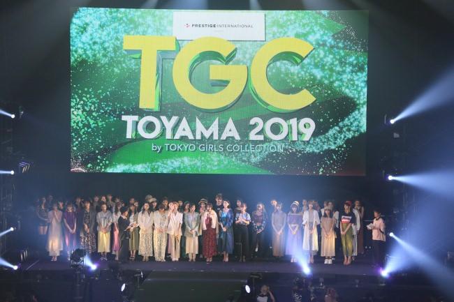 『プレステージ・インターナショナル presents TGC TOYAMA 2020 by TOKYO GIRLS COLLECTION』開催のお知らせ〜2020年7月4日(土)於:富山市総合体育館〜