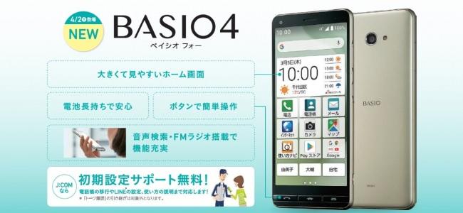 「J:COM MOBILE」に新端末「BASIO4」が4月から登場