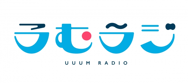 TOKYO FMとUUUMがコラボでラジオ番組をスタート!新番組『うむラジ』毎週日曜23:30~23:55 4/5(日)初回放送 TOKYO FM/JFN38局ネット