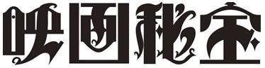 月刊『映画秘宝』が4月21日に復刊!復活動画『HIHO RETURNS』公開!!