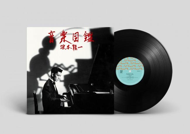 坂本龍一『音楽図鑑』アナログ盤本日2020年3月25日発売!発売を記念しWeb限定コンテンツ、当時の坂本龍一レコーディングスタッフによる対談公開!