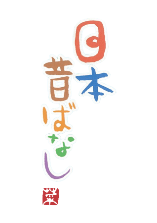 J:COMとホリプロが自宅で過ごすご家族に楽しさをお届け 【日本昔ばなし よみきかせシリーズ】24作品「J:COMチャンネル」で放送~VOD配信も無料~