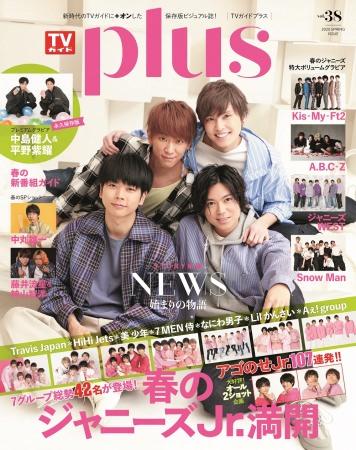 「TVガイドPLUS VOL.38」(東京ニュース通信社刊)