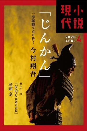 青戸しの、講談社『小説現代』2020年4月号より隔月で書評連載開始!