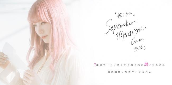 うじたまいの「独りうた 〜September調子はどうだい〜」カバーアルバム完成