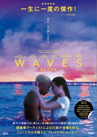 2020年4月の観たい映画No.1は『WAVES/ウェイブス』4月公開の映画期待度ランキングTOP20発表《Filmarks調べ》