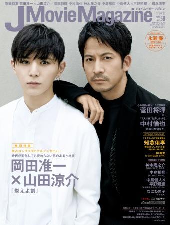『J Movie Magazine ジェイムービーマガジン Vol.58』本日発売!