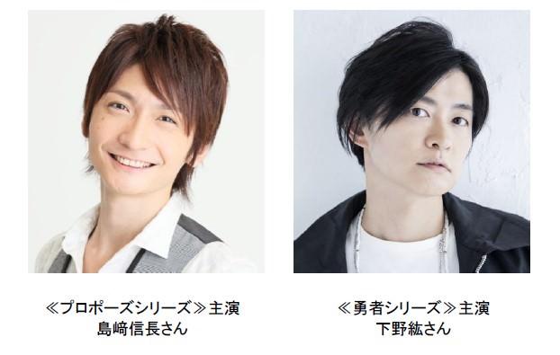 意外なストーリー展開でURを紹介 人気声優の島﨑信長さんと下野紘さんがプロポーズをする男性&心優しい勇者を熱演!