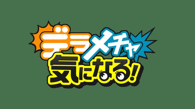 4月5日(日)はるな愛・村上佳菜子の新番組がスタート「デラメチャ気になる!」