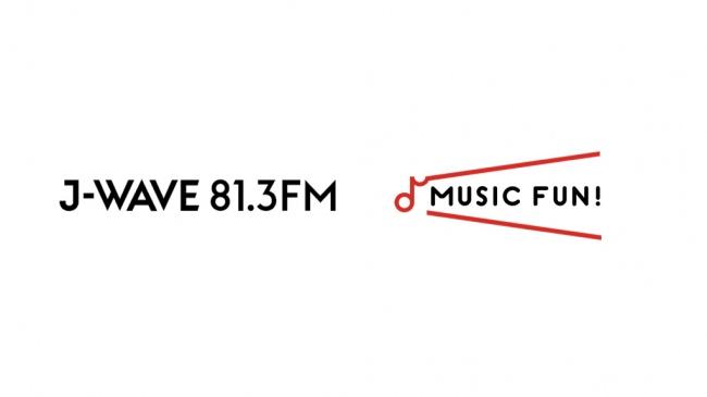"""J-WAVE(81.3FM)×「MUSIC FUN !」連動企画 """"すごい""""音楽 をつくるあのクリエイターが"""