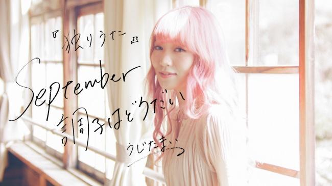 うじたまい「独りうた 〜September調子はどうだい〜」のMV(ミュージックビデオ)公開