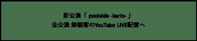 新公演「poolside -karin-」新型コロナウイルス感染症の対策として、無観客のYouTubeLIVEへと全面移行し開催決定!