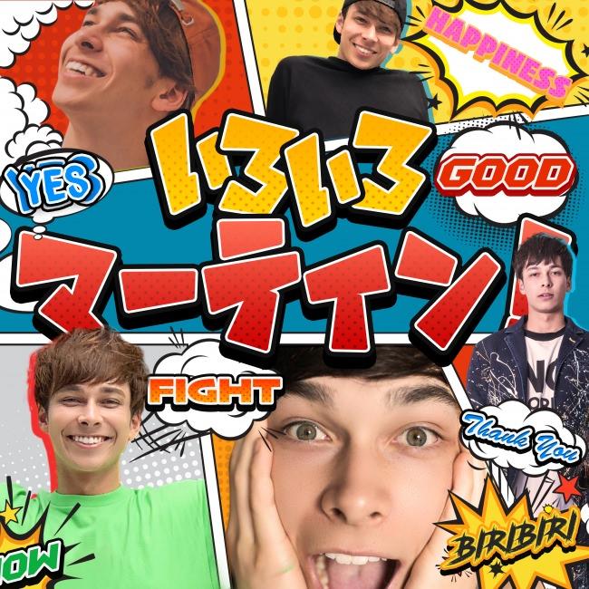 """「ZIP!」の人気コーナー「日本全国うまいもんジャーニー」で活躍する""""マーティン""""初のオリジナルソングをリリース"""