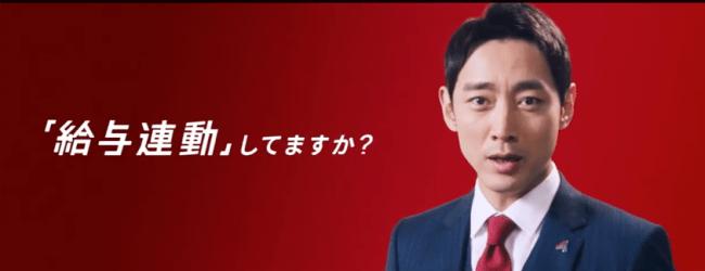 小泉孝太郎さん「御社の人事評価、給与連動してますか?」あしたのチーム新CM「人事評価クラウドサービス紹介」篇