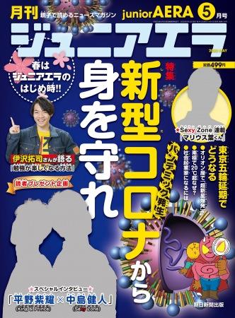 貴重な写真も!中島健人さん(Sexy Zone)×平野紫耀さん(King & Prince)がジュニアエラ5月号に登場/特集は「新型コロナから身を守れ」