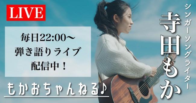 松竹芸能 初のシンガーソングライター寺田もか(18)YouTube《松竹芸能CHANNEL》で毎日弾き語りライブを生配信!