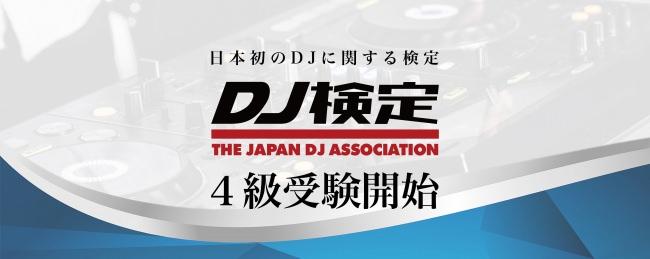 自宅で受験可能!日本初のDJに関する検定『DJ検定』4級開始