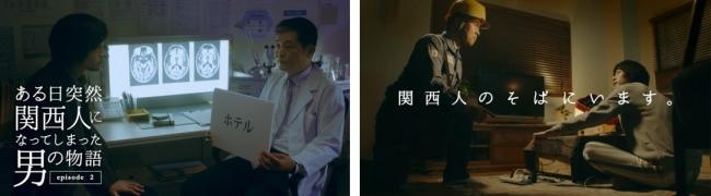 【再生回数 280万回*¹ 突破!】WEB動画『ある日突然関西人になってしまった男の物語』全12話を1本にまとめた総集編が公開
