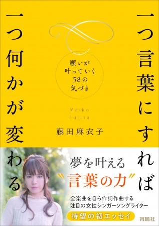 シンガーソングライター藤田麻衣子による、初のエッセイが6月2日に発売決定!