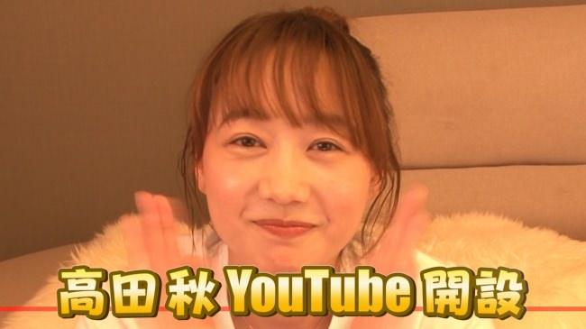 高田秋がYouTubeチャンネル開設!!「高田秋のほろ酔い気分」