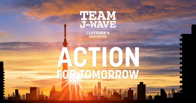 コロナ禍で奮闘中のお店・オフィスをJ-WAVEが応援! オンエアでサービス紹介するプロジェクト「TEAM J-WAVE ACTION FOR TOMORROW」発足