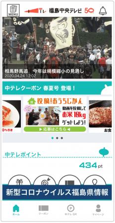 テレビ 福島 中央
