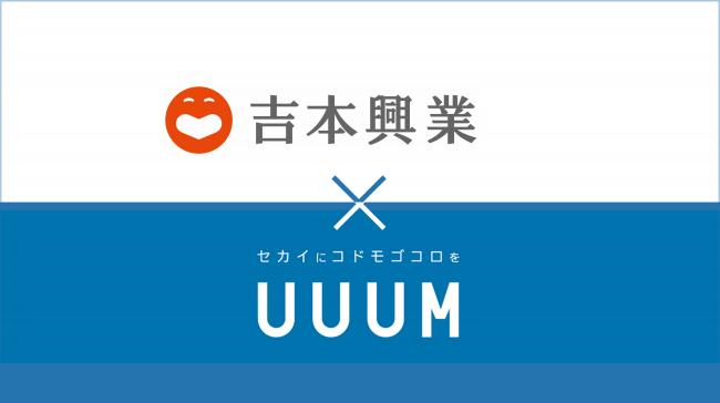 吉本興業とUUUMの資本業務提携に関するお知らせ
