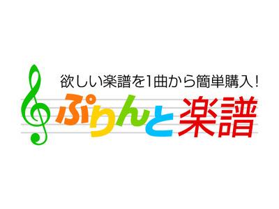 【ぷりんと楽譜】『徒花の涙/ウォルピスカーター』ピアノ(ソロ)中級楽譜、発売!