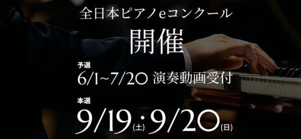 【全日本ピアノeコンクール】業界初、オンラインによる全国規模のピアノコンクールを開催