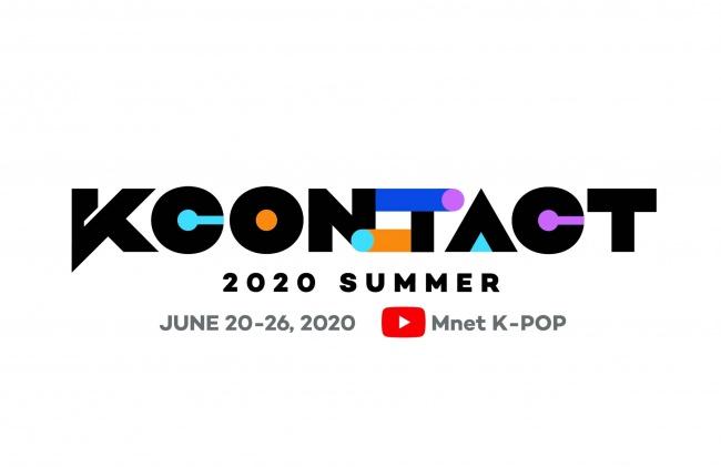 『KCON:TACT 2020 SUMMER』YouTube で 6 月 20 日~26 日の 1 週間 開催決定!