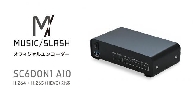 プロのミュージシャン・アーティストに向け高音質動画配信サービス『MUSIC/SLASH』 が公式エンコーダーを6月11日(木)発売。