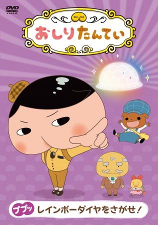 大人気アニメ「おしりたんてい」新作DVDが 2 巻同時発売決定!