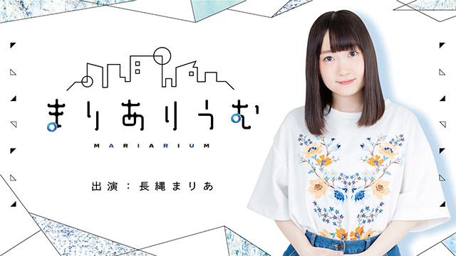 ニコニコ&YouTubeにてWEBラジオ『長縄まりあのまりありうむ』2020年5月24日(日)12:00よりスタート!