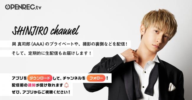 動画配信プラットフォーム「OPENREC.tv」にて與 真司郎(AAA)さんの公式チャンネル「SHINJIRO channel」が2020年6月1日(月)より配信スタート!