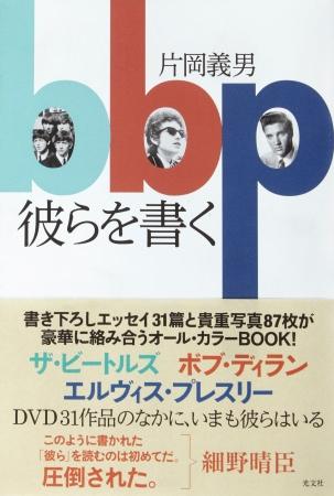 ザ・ビートルズ、ボブ・ディラン、エルヴィス・プレスリーを綴った片岡義男のエッセイ『彼らを書く』の重版決定!