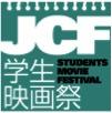 第16回JCF学生映画祭 開催のご案内