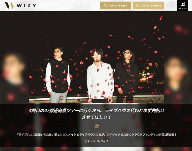 「鶴」がライブハウス応援、47都道府県ツアー開催へ!ライブハウス代先払いのクラウドファンディングをWIZYで開始!