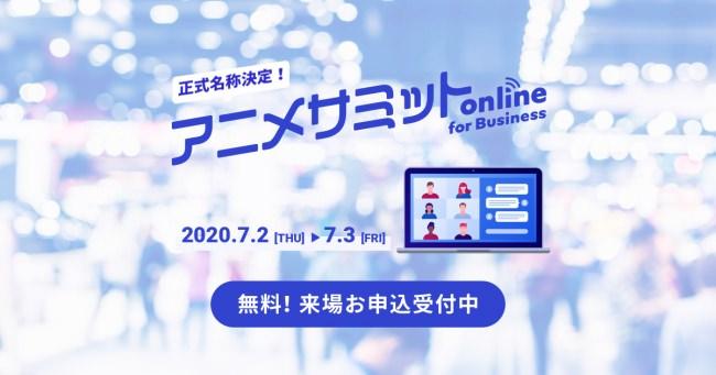 アニメーション業界関係者支援のオンライン展示会が「アニメサミット online for Business」に名称決定 開催日:2020年7月2日(木)・3日(金) ご来場申込開始:6月3日(水)より