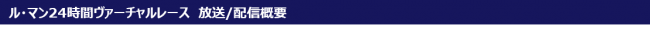 世界最大級のヴァーチャル耐久レース『ル・マン24時間ヴァーチャル』 大会史上初の試みを生中継 & LIVE配信 決定!~更にル・マンロスをオーバーテイクする特別番組も放送/配信!~