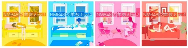 大好評配信中!「NMB48の羊数え」をメンバーが紹介!上西怜・川上千尋・原かれん・梅山恋和インタビュー「レコログ」で公開!