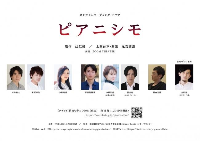 PUBLIC∴GARDEN!オンラインリーディング公演『ピアニシモ』上演決定