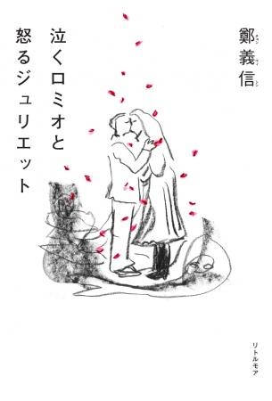 劇作家で演出家の鄭義信(チョン・ウィシン)、今年2月に上演し、大好評を博した『泣くロミオと怒(いか)るジュリエット』を緊急出版