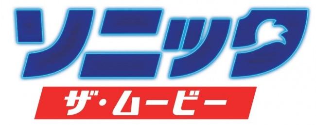 ソニック・ザ・ムービー 強気なポーズのソニック!&超キュートなベビーソニック!あなたのSNSを超音速で駆け抜ける!セガ監修!日本オリジナルSNSスタンプ配信決定!