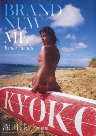 2020年5月「書泉・女性タレント写真集売上ランキング」発表!第1位は『深田恭子写真集 Brand new me』!
