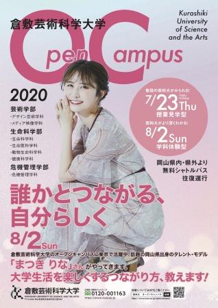 まつきりな、2020年8月2日(日)倉敷芸術科学大学オープンキャンパスにてトークショー出演決定!