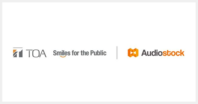 業務用音響機器メーカーのTOA株式会社がストックミュージックサービス Audiostock のトライアル利用を開始