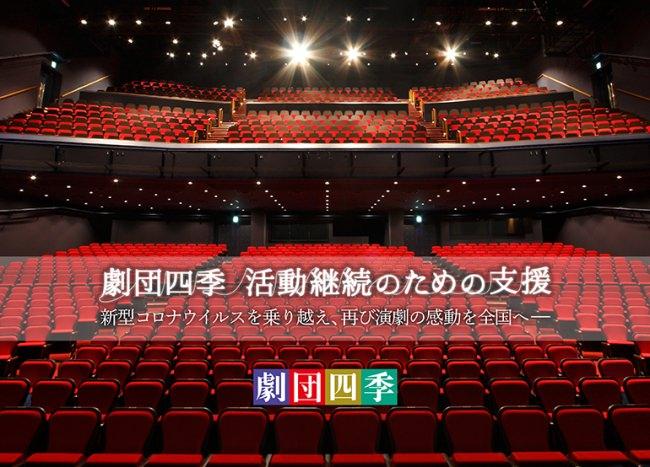 劇団四季が、活動継続のためのクラウドファンディング開始!8,000万円突破!1億円を目指す
