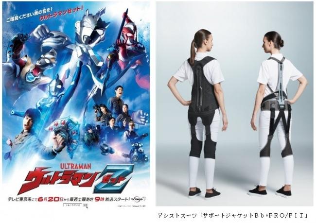テレビ東京系列『ウルトラマンZ』にユーピーアールのアシストスーツ「サポートジャケット」が採用