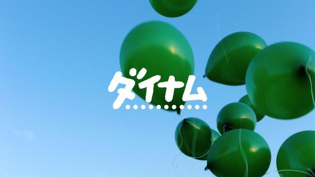 ダイナム新TVCM「ひろげよう笑顔の輪」篇~6月23日(火)より全国でオンエア開始~